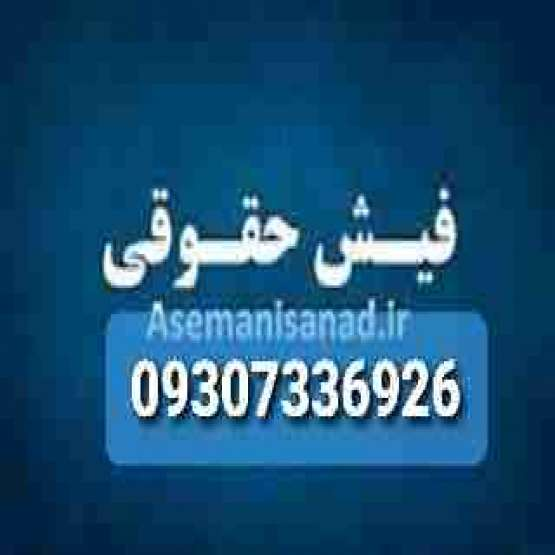 ضمانت برای آزادی زندانی/اجاره فیش حقوقی برای زندانی/ضامن جهت دادگاه09016453317