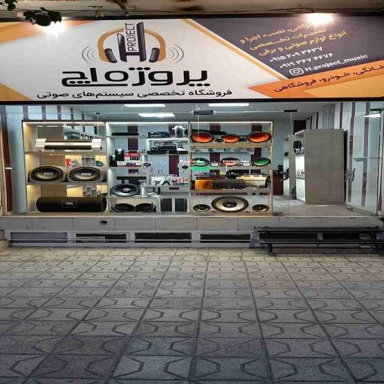 فروش -نصب و تعمیرات تخصصی سیستم های صوتی خودرو-خانگی و فروشگاهی