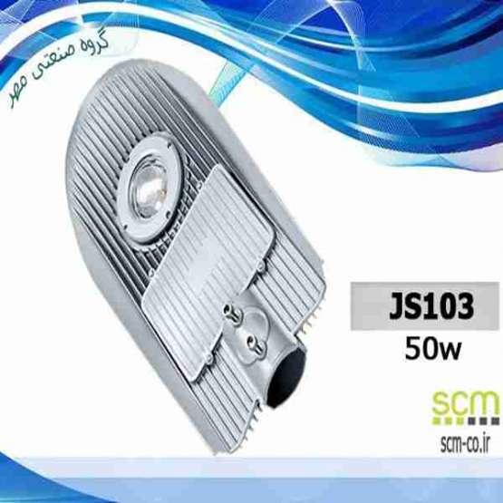 وارد کننده ی انواع چراغ های خیابانی SMD،LED