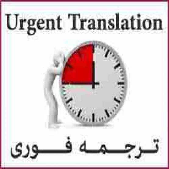 ترجمه  تخصصی دانشجویی