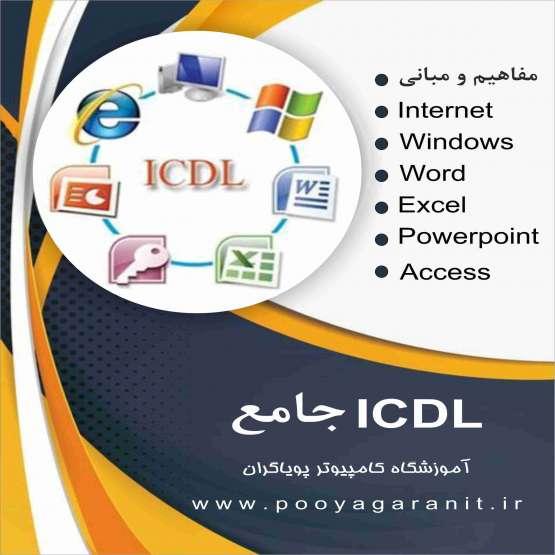 آموزشگاه کامپیوتر تهرانسر