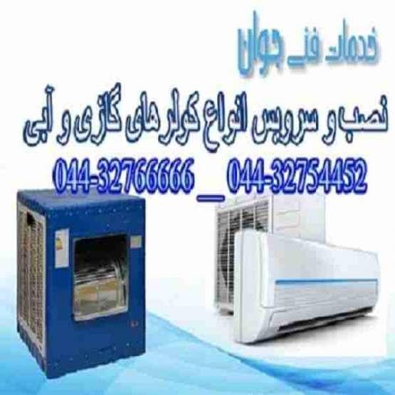 نصب و تعمیر کولر گازی و آبی در محل شما در تمام نقاط ارومیه