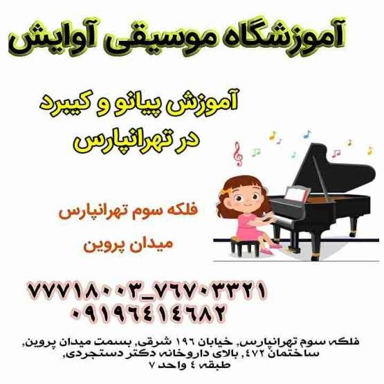 آموزش پیانو و کیبرد در تهرانپارس