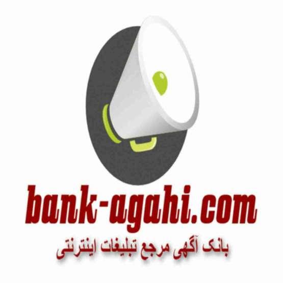ثبت آگهی صنعتی در شهر تهران