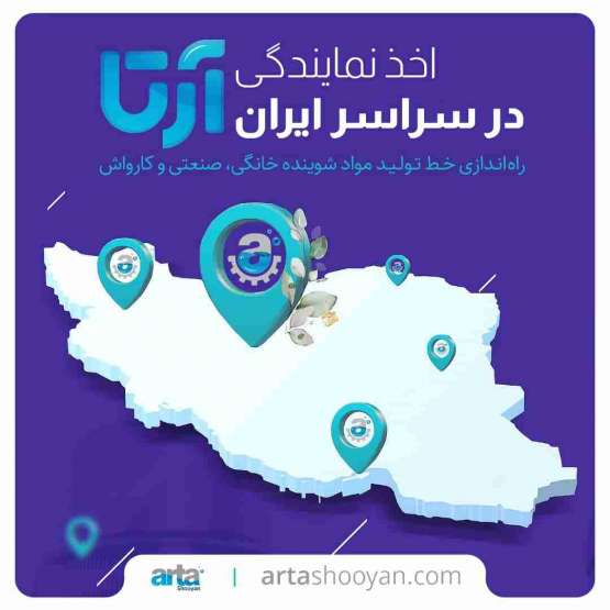 اعطای نمایندگی و راه اندازی خط تولید مایع دستشویی شرکت آرتا شویان02188647636