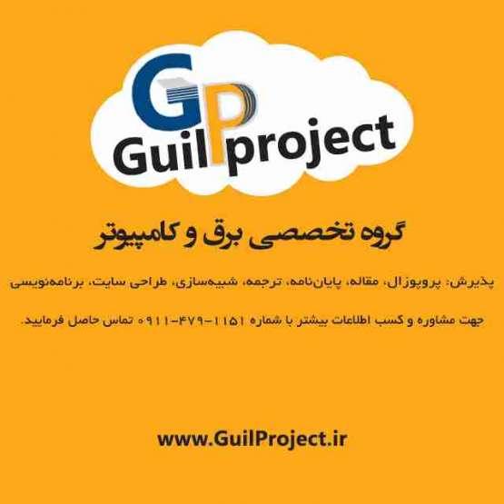 مشاوره پروپوزال، مقاله، پایان نامه، ترجمه، شبیه سازی، برنامه نویسی، طراحی سایت، اندروید