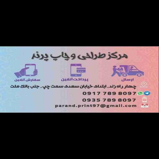 چاپ هدایای تبلیغاتی