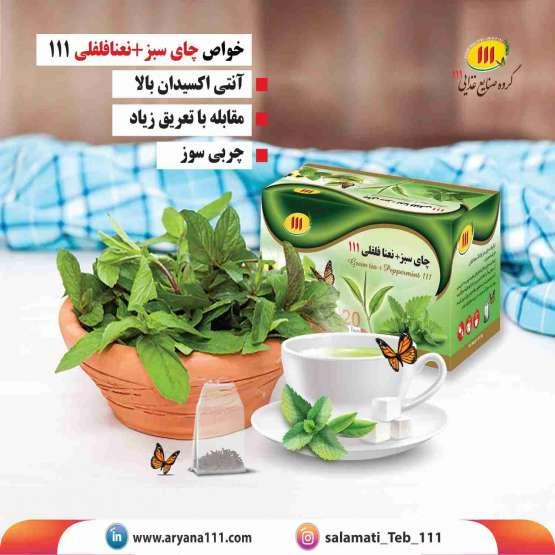چای سبز نعنافلفلی