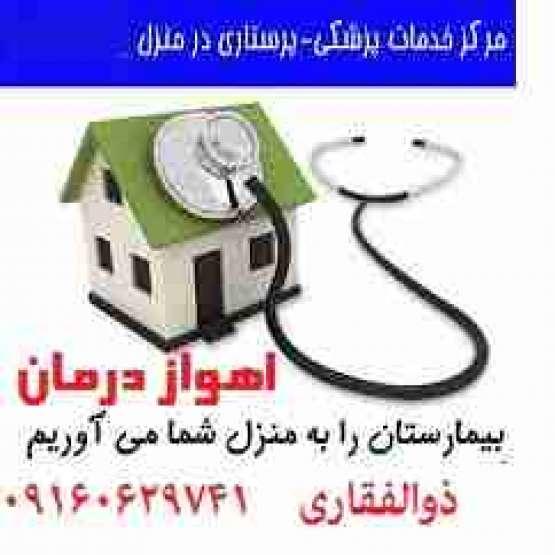 خدمات پرستاری در منزل اهواز درمان