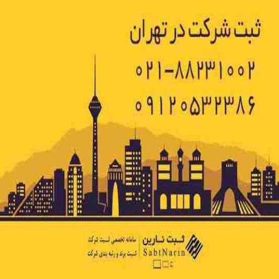 ثبت شرکت در تهران و سراسر ایران