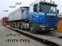 باسکول های جاده ای فروش و خدمات-قادری