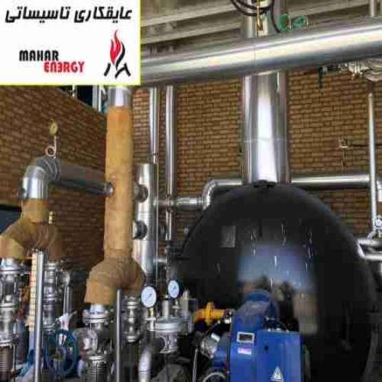 عایق کاری حرارتی عایق کاری برودتی و ایزولاسیون