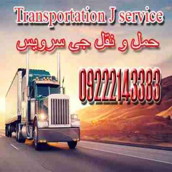 حمل و نقل یخچالداران زنجان