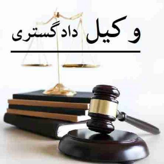 وکیل دماوند و وکیل دادگستری رودهن