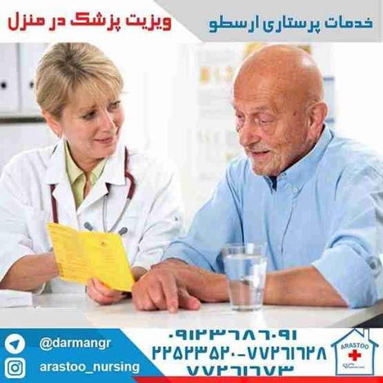 اعزام پزشک به منزل