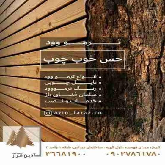 خرید چوب ترموود در تبریز
