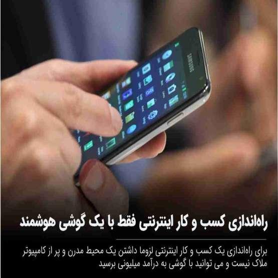کسب درآمد اینترنتی با گوشی تلفن همراه