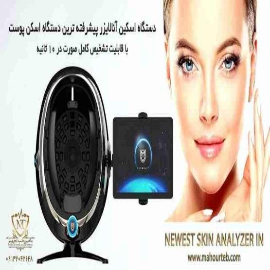 دستگاه اسکن پوست SKIN ANALYZER