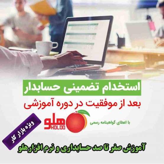 آموزش نرم افزار حسابداری هلو،اعطای مدرک و معرفی به بازار کار