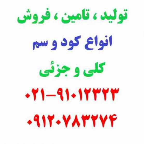 فروش کود در تهران - خرید کود از تهران