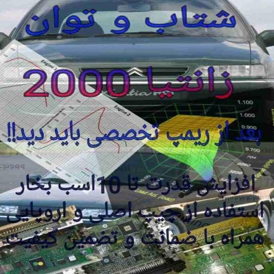 فروش و نصب سوپر چیپ زانتیا 2000.1800