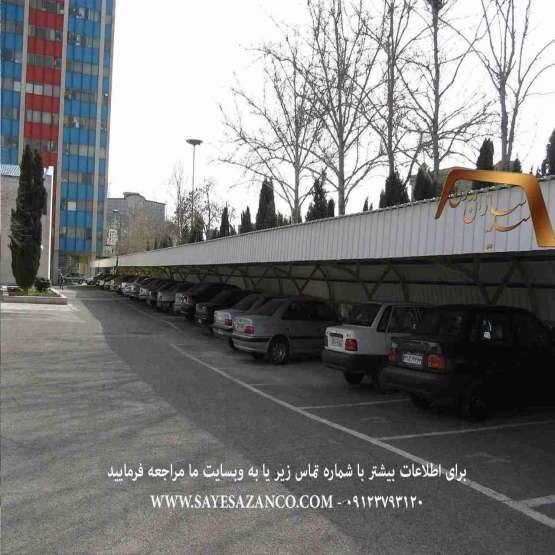 ساخت سایبان پارکینگ ماشین خودرو اتومبیل اداری