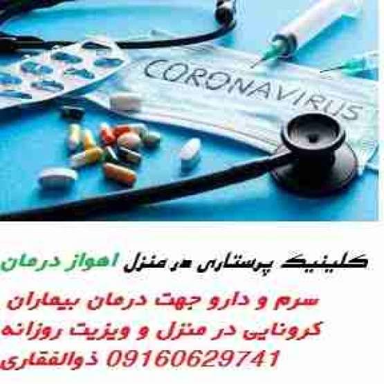 تزریقات در منزل اهواز درمان