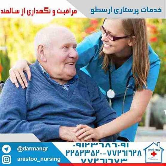 نگهداری از سالمند و کودک و بیمار در منزل