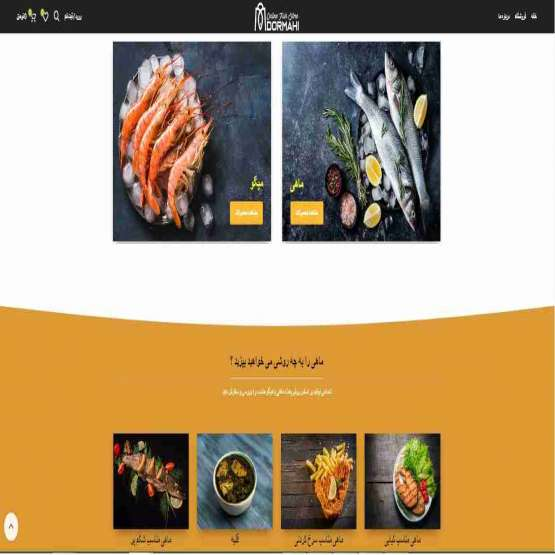 فروشگاه آنلاین ماهی و میگو تازه جنوب