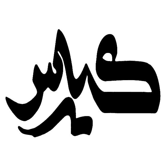 طراحی و بسته بندی محصولات