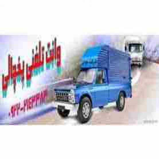 خدمات حمل و نقل یخچالی کرمان