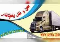 حمل و نقل یخچالداران خرمشهر