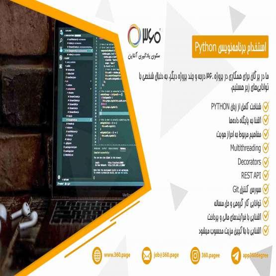 استخدام برنامهنویس Python