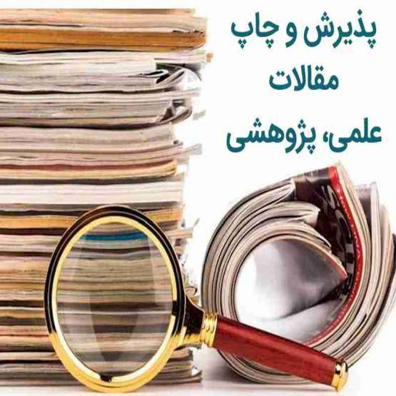 مرکز تخصصی پذیرش و چاپ مقالات داخلی و ISI