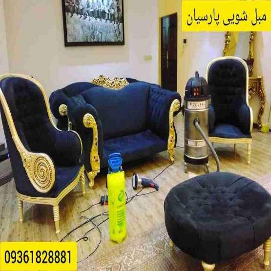 شستشوی مبل،مبل شویی پارسیان نوشهر