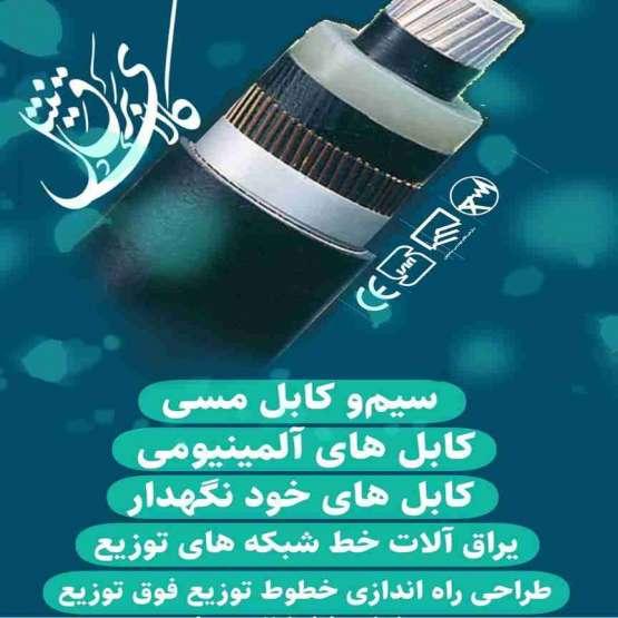 قیمت کابل آلومینیوم _ خودنگهدار درتهران