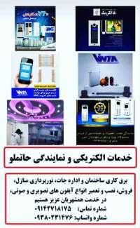 خدماتالکتریکینمایندگیحاتملو