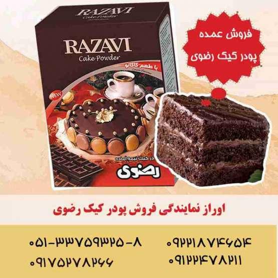فروش عمده پودر کیک رضوی