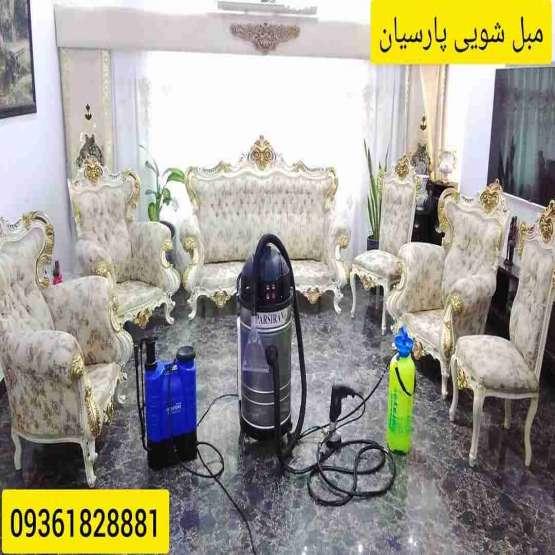 شستشوی مبل،مبل شویی پارسیان چالوس