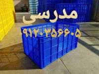 سبد صنعتی بزرگ پالت پلاستیکی