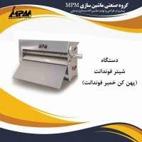 دستگاه شیتر فوندانت پهن کننده خمیر فوندانت