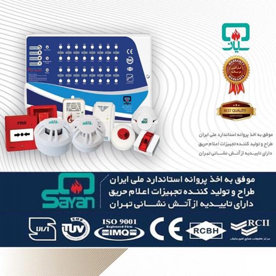 فروش محصولات اعلام و اطفاء حریق