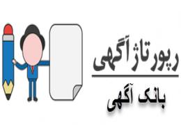 خرید رپورتاژ آگهی در بانک آگهی-معرفی برند در ایران و جهان